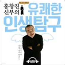 홍창진 신부의 유쾌한 인생 탐구