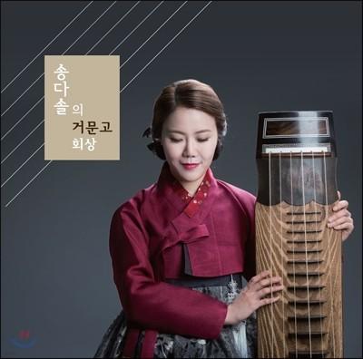 송다솔 - 거문고회상
