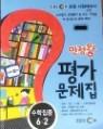 초등 만점왕 평가문제집 수학집중6-2