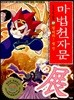 마법천자문 37권