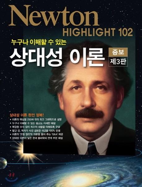 NEWTON HIGHLIGHT 뉴턴 하이라이트 상대성 이론