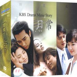KBS Drama Music Story 일상 (日常)