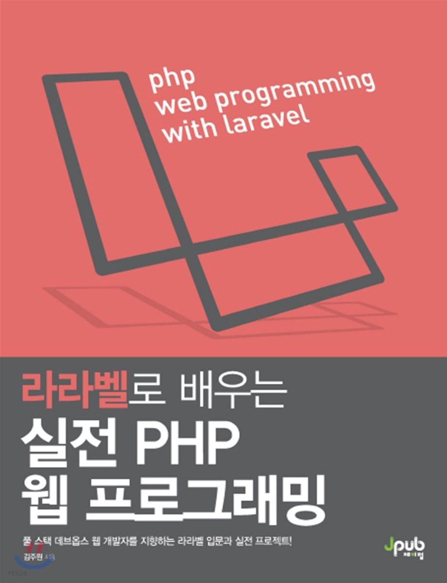 라라벨로 배우는 실전 PHP 웹 프로그래밍