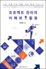 프로젝트 관리의 이해와 활용 - 1인 기업 1인 창업 지식 총서 Vol. 3