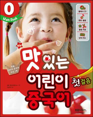 NEW 맛있는 어린이 중국어 0 첫걸음 메인북