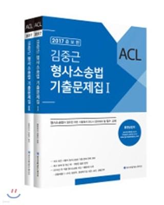 2017 ACL 김중근 형사소송법 기출문제집