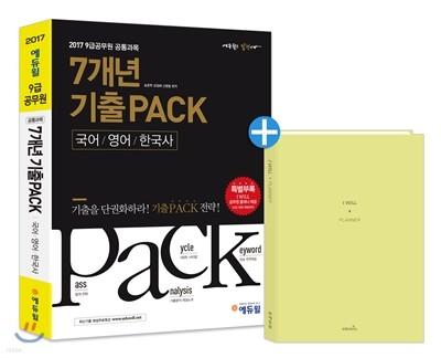 2017 7개년 기출 PACK 9급 공무원 기출문제집 공통과목 국어·영어·한국사