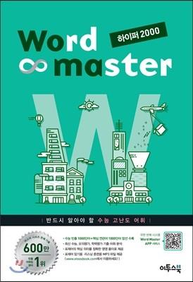Word Master 워드마스터 하이퍼 2000