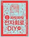 짜릿짜릿 전자회로 DIY (2판)