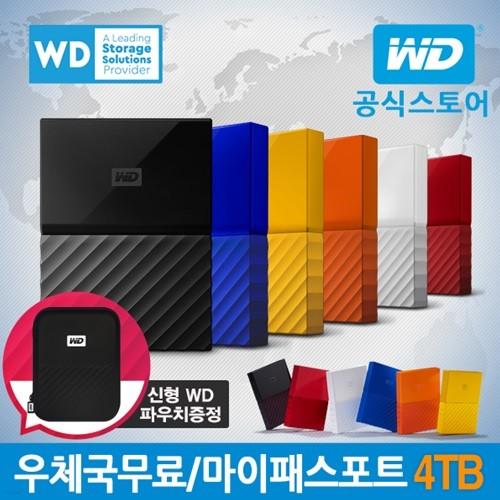 [WD공식수입원]WD My Passport 4TB 외장하드
