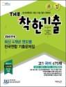 The 더 착한기출 최신 4개년 연도별 전국연합 기출문제집 고1 국어영역 675제(15회) (2017년)