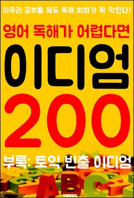 (영어 독해가 어렵다면) 이디엄 200 (부록