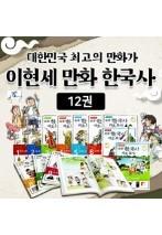 [녹색지팡이]이현세의 만화 한국사 바로보기(12권)