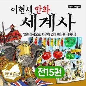 [녹색지팡이]이현세의 만화 세계사 넓게보기(15권)