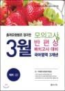 출제유형별로 정리한 3월 모의고사 & 반편성 배치고사 대비 국어영역 예비 고1 (2017년)