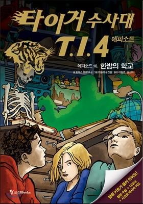 타이거 수사대 T.I.4 에피소드 10 한밤의 학교