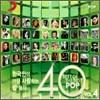 한국인이 가장 사랑하는 팝 음악 40 Vol.4 (Best Of The Best Pop Vol.4)