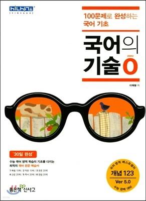 국어의 기술 0(zero) (2017년)
