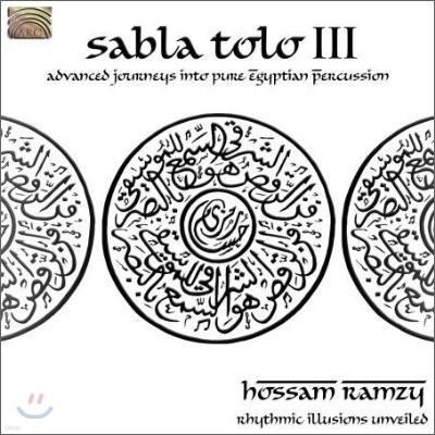 Hossam Ramzy (호삼 램지) - Sabla Tolo III