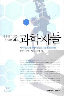 세계를 이끄는 한국의 최고 과학자들
