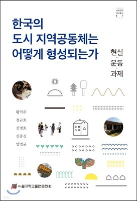 한국의 도시 지역공동체는 어떻게 형성되는가