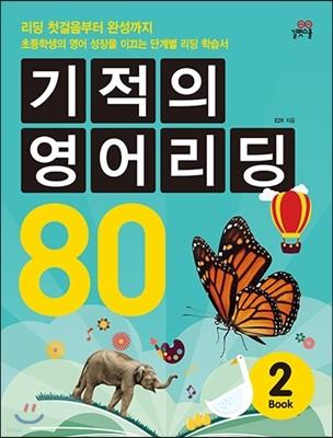 기적의 영어리딩 80 Book 2