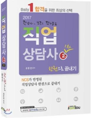 2017 Only 1 직업상담사 2급 1차 한권으로 끝내기