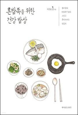 혼밥족을 위한 건강밥상
