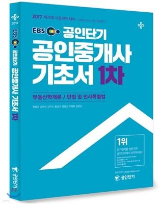 2017 EBS 공인중개사 1차 기초서 (공인단기)