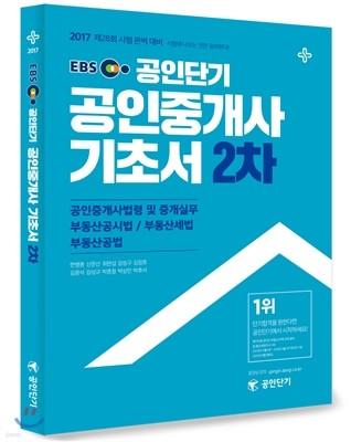 2017 EBS 공인중개사 2차 기초서 (공인단기)