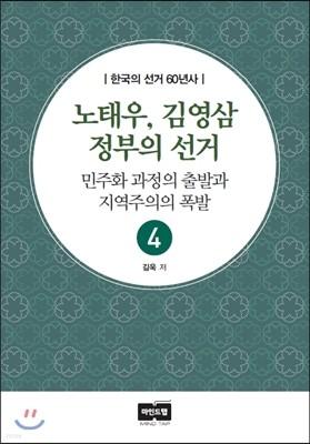노태우, 김영삼 정부의 선거
