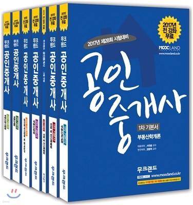 2017 무크랜드 공인중개사 1, 2차 기본서 세트