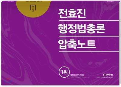 2017 전효진 행정법총론 압축노트