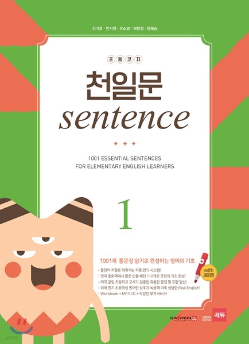 초등코치 천일문 sentence 1