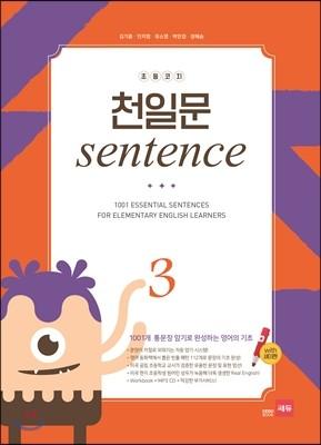 초등코치 천일문 sentence 3