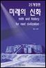 미래의 신화 (25개정판)