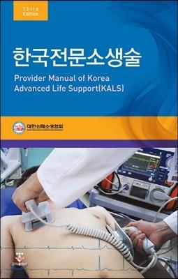 한국전문소생술 (KALS)