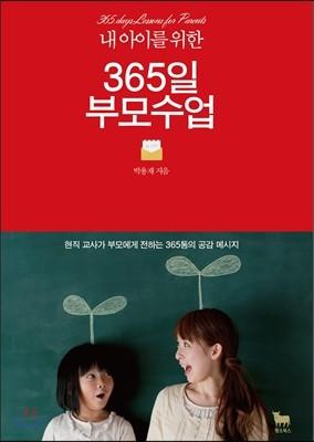 365일 부모 수업