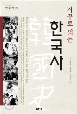 거꾸로 읽는 한국사