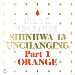 신화 (Shinhwa) 13집 - Unchanging Part1 - 오렌지 [한정반]