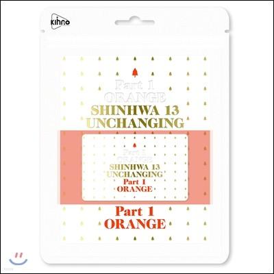 신화 (Shinhwa) 13집 - Unchanging Part1 - 오렌지 [한정반] [스마트 뮤직 카드(키노 앨범)]