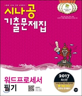 2017 시나공 기출문제집 워드프로세서 필기