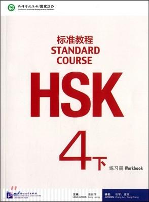 HSK標准?程4(下冊):練習冊(附MP3) HSK표준교정4(하책):연습책(MP3포함) HSK Standard Course (4 Workbook)