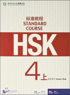 HSK標准?程4(上冊)(?師用書) HSK표준교정4(상책)(교사용서)