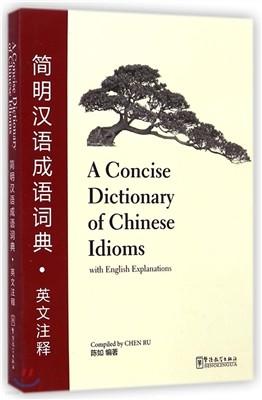 簡明漢語成語詞典(英文注釋) 간명한어성어사전(영문주석)