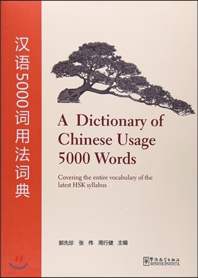 漢語5000詞用法詞典 한어5000사용법사전