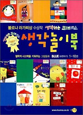 생각놀이북 BLUE (표현하기) 1~10권
