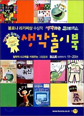 생각놀이북 BLUE (표현하기) 11~20권