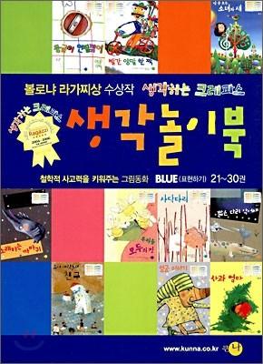 생각놀이북 BLUE (표현하기) 21~30권