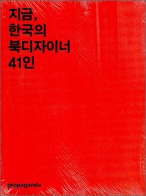 지금, 한국의 북 디자이너 41인